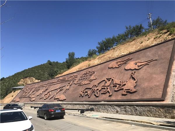 北京金山岭石壁水泥浮雕 案例