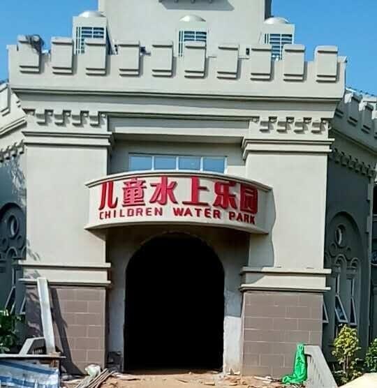 阳江恒大御景湾儿童水上乐园案例