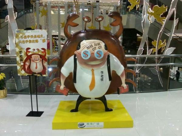 卡通蟹老板玻璃钢雕塑